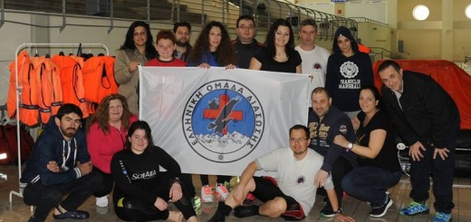 Ελληνική-Ομάδα-Διάσωσης-Παράρτημα-Καβάλας-1