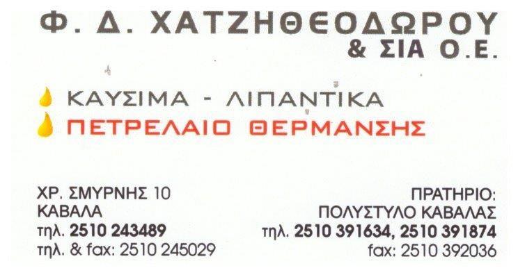 Xatzitheodorou